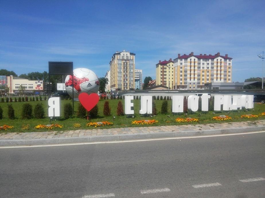 Фото: муниципальное образование Зеленоградский городской округ