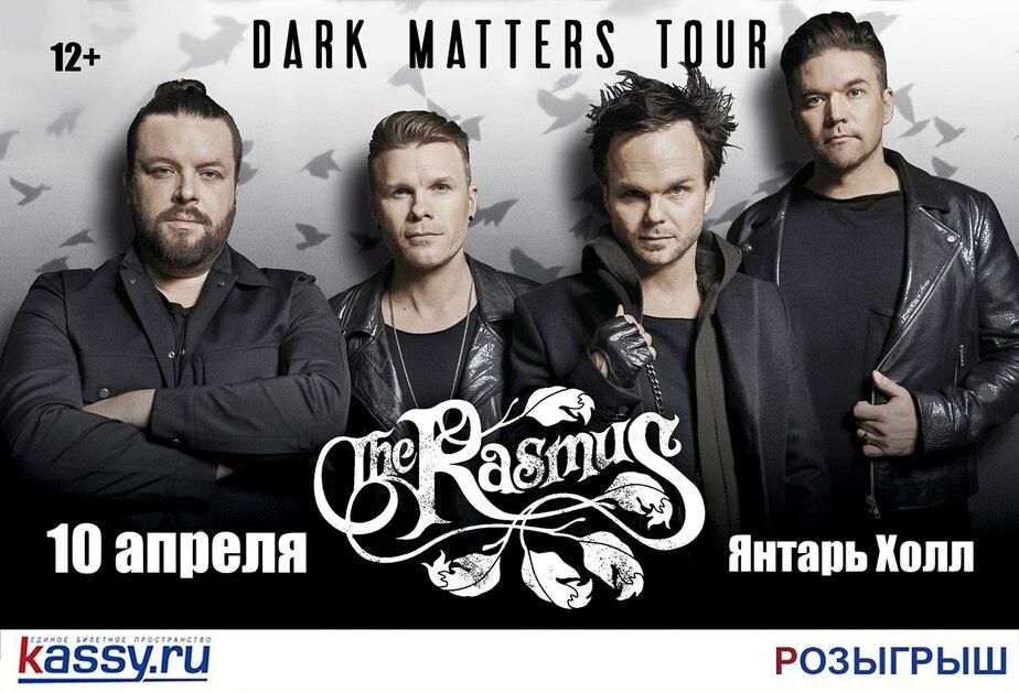 "Фото: группа ""The Rasmus | 10 апреля 2018 | Калининград"""