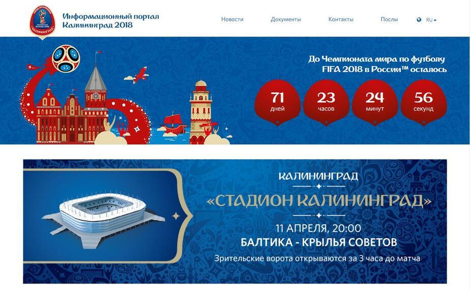 "Скриншот сайта стадиона ""Калининград"""