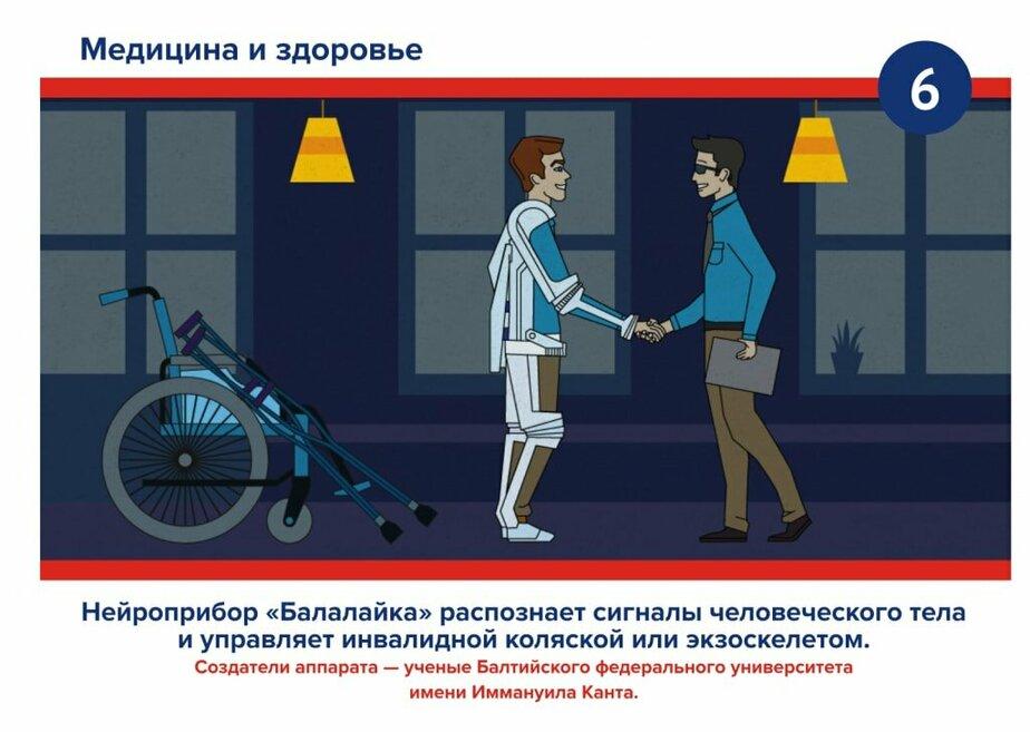 Разработка учёных БФУ им. Канта вошла в топ-10 изобретений, способных изменить мир