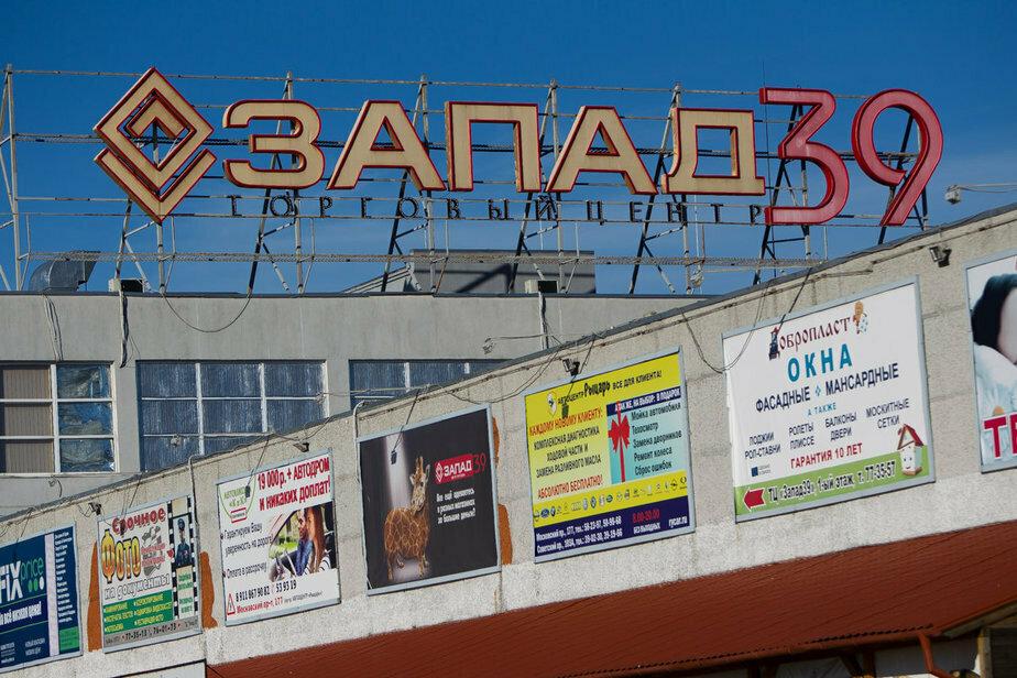 """Руководитель ГК """"Запад 39"""" прокомментировал запрет работы торгового центра"""