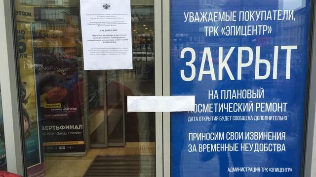 Выхода нет: за что закрывают торговые центры Калининграда