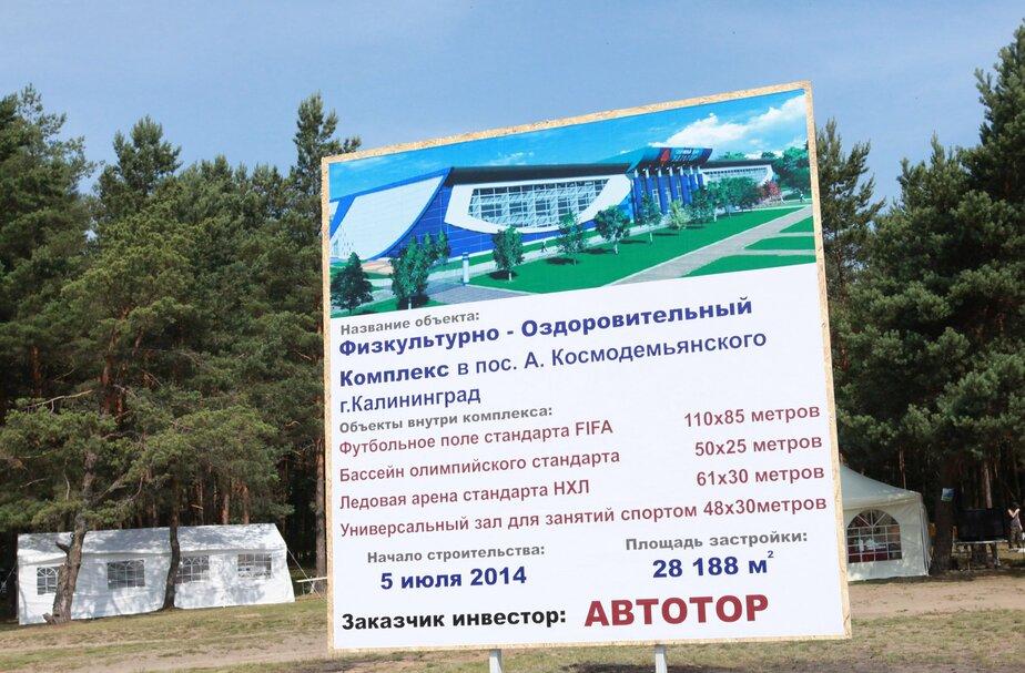 """ФОК """"Автотора"""" зарегистрирован как резидент ОЭЗ"""