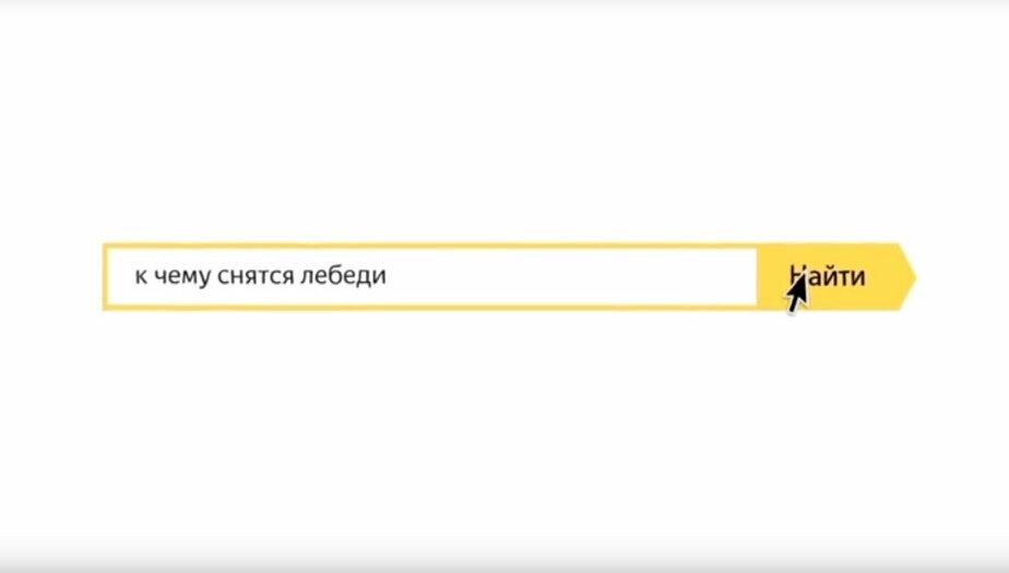 Кадр видеозаписи Яндекс