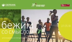 """Городской праздник """"Зелёный марафон"""" в самом центре Калининграда: спорт, развлечения и ценные подарки"""