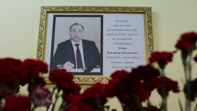 Верховный суд РФ вновь отменил оправдательный приговор по делу об убийстве Владимира Кобера