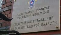 В Калининграде у предпринимателя арестовали четыре квартиры за 11-миллионный долг по налогам
