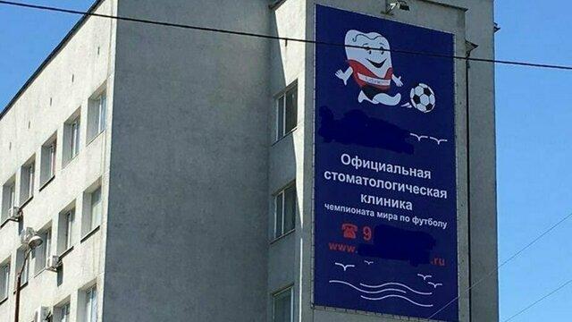 В Калининграде решили не штрафовать клинику, использовавшую символику ЧМ