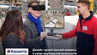 Бауцентр: дизайн-проект ванной в виртуальной реальности