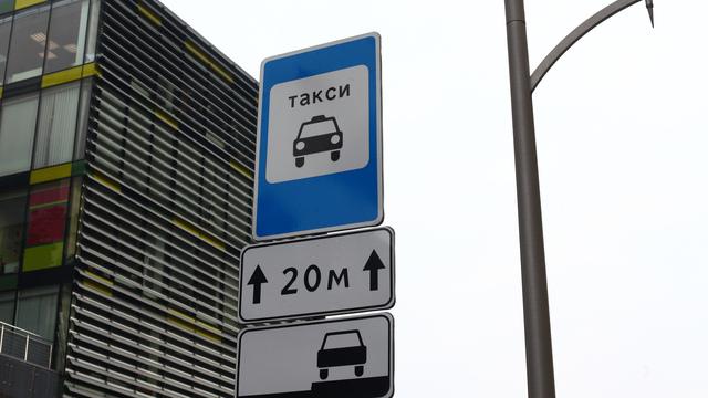 ВЦИОМ: около 80% россиян считают поездки на такси безопасными