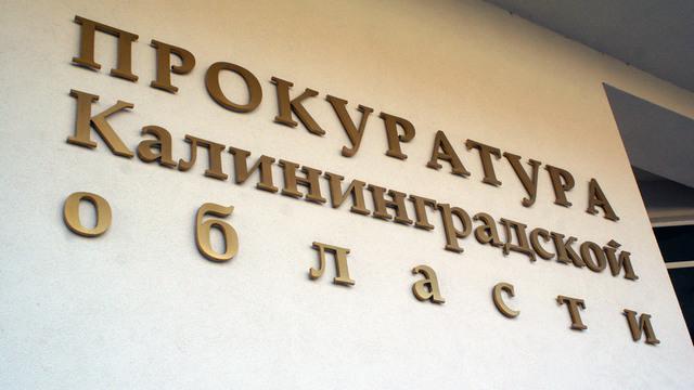 Дело директора лицея №49 Осиповой направлено на подпись прокурору: что установило следствие