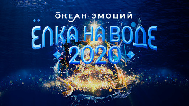 """15 лет спустя: в Калининграде возобновляют новогоднюю """"Ёлку на воде"""""""