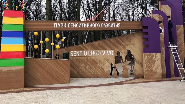 Гудящий камень и зеркальная ротонда: в Гурьевске появился Парк пяти чувств