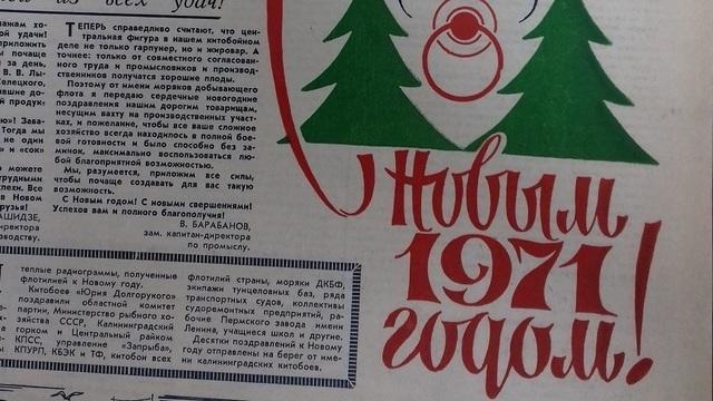 """""""Кровавая собака Берия и ёлка из китового уса"""": что писали накануне Нового года калининградские газеты в 1940-90-х"""