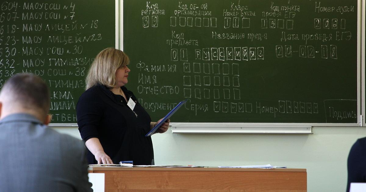 В России перенесут сроки сдачи ЕГЭ