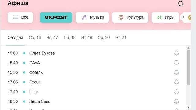 """Баста, """"Би-2"""", Ёлка, """"Руки вверх"""": """"ВКонтакте"""" начинает недельный фестиваль"""
