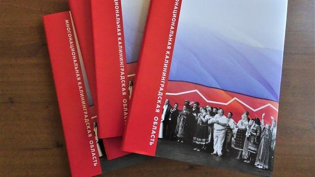 Калининградским ветеранам и общественникам подарят сборник о народах региона