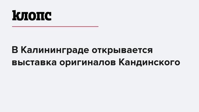 В Калининграде открывается выставка оригиналов Кандинского