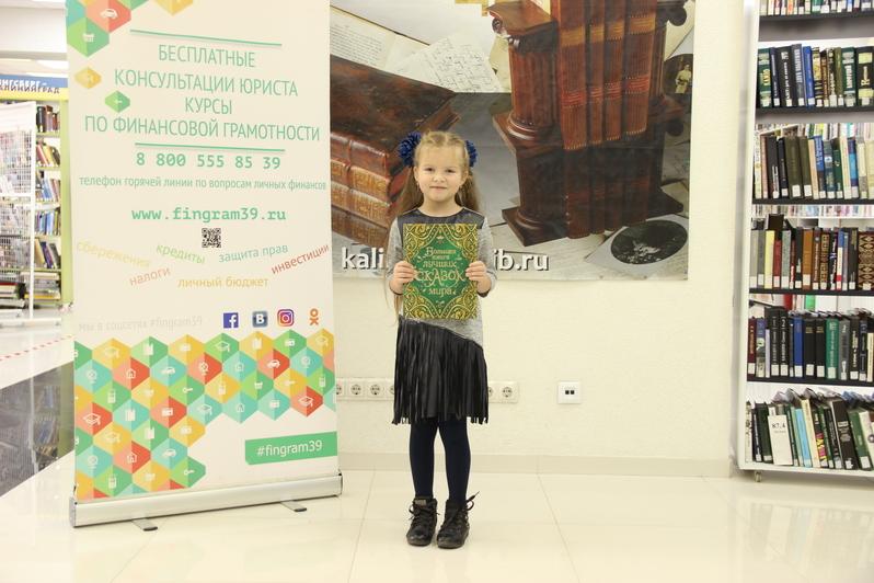 В Калининграде определили самые финансово грамотные семьи региона - Новости Калининграда