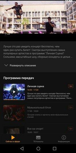 Около 140 каналов и никакой рекламы: обзор бесплатного сервиса Wifire TV Lite - Новости Калининграда