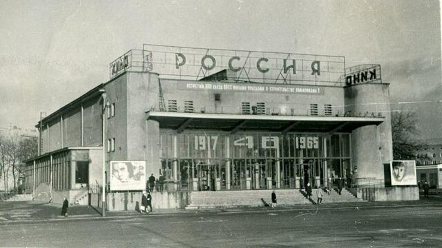 Калининградскому кинотеатру