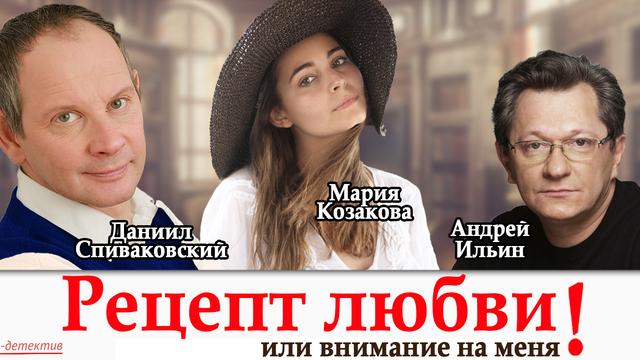 Актёр Даниил Спиваковский привезёт в Калининград спектакль о любовном треугольнике