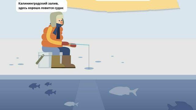 Валетники, Бальга и Куршская коса: карта популярных рыбных мест для подлёдного лова