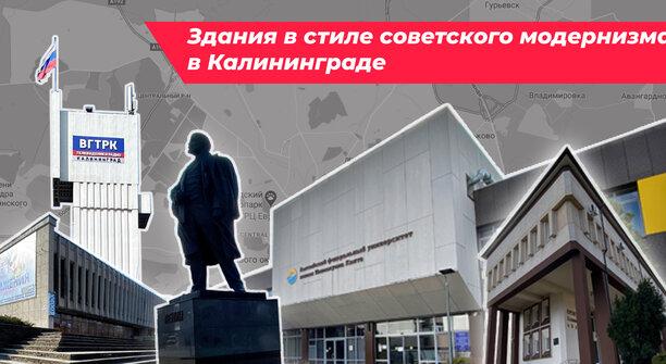 Геометрические формы, большой масштаб: какие советские здания сформировали облик Калининграда