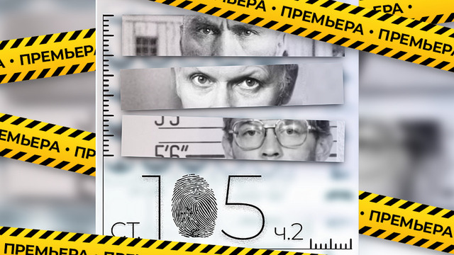 Возвращение Константина Черского: громкие убийства, произошедшие в Калининграде — в новом сезоне «ПодкаСТ.105»