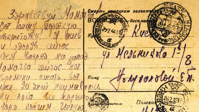 «Привет из трижды проклятой Германии»: фронтовые письма из Калининградского историко-художественного музея