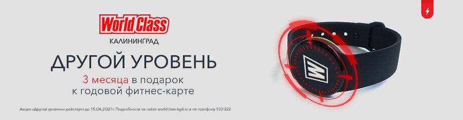 World Class: шесть лучших приложений, которые помогут поддерживать себя в форме - Новости Калининграда