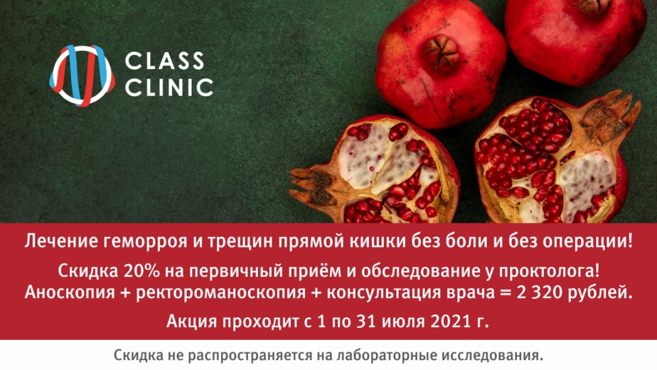Лечение геморроя без операции, без боли и без потери рабочего времени - Новости Калининграда