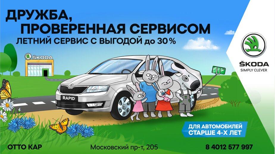 Летнее предложение от ŠKODA: сервисное обслуживание с выгодой до 30% - Новости Калининграда