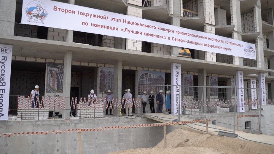 На стройплощадке ГК «РусскаЯ ЕвропА» определили лучшего каменщика Северо-Запада - Новости Калининграда