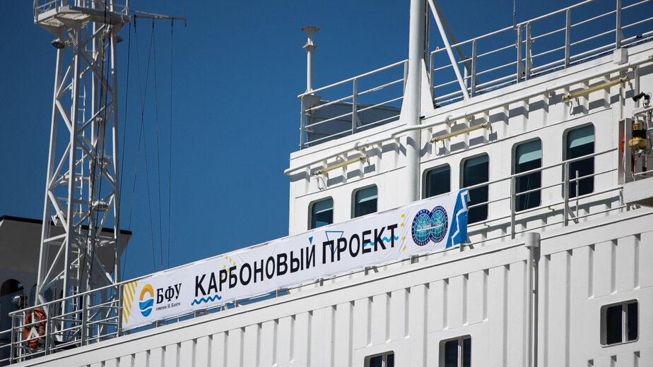 Калининградские учёные и студенты БФУ отправились в экспедицию для исследования карбонового следа морской экосистемы - Новости Калининграда