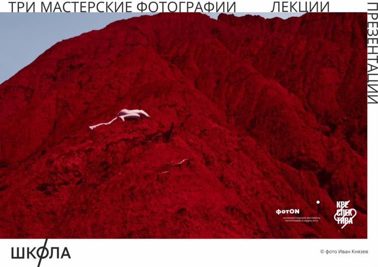 Для калининградцев откроется бесплатная фотошкола - Новости Калининграда   Фото: Пресс-служба «Ф/школы»