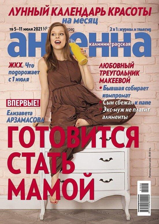 Какие льготы положены на детей с 6 до 18 лет: читайте в журнале «Калининградская антенна» - Новости Калининграда