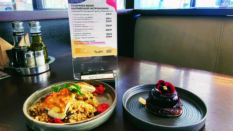 Калининградцы выбрали 50 лучших ресторанов области - Новости Калининграда