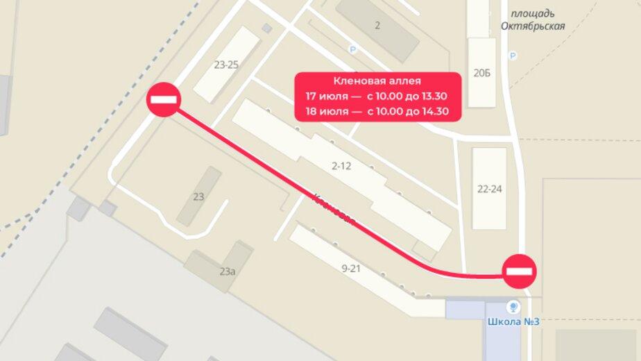 В Калининграде временно перекроют улицу за школой №3 - Новости Калининграда
