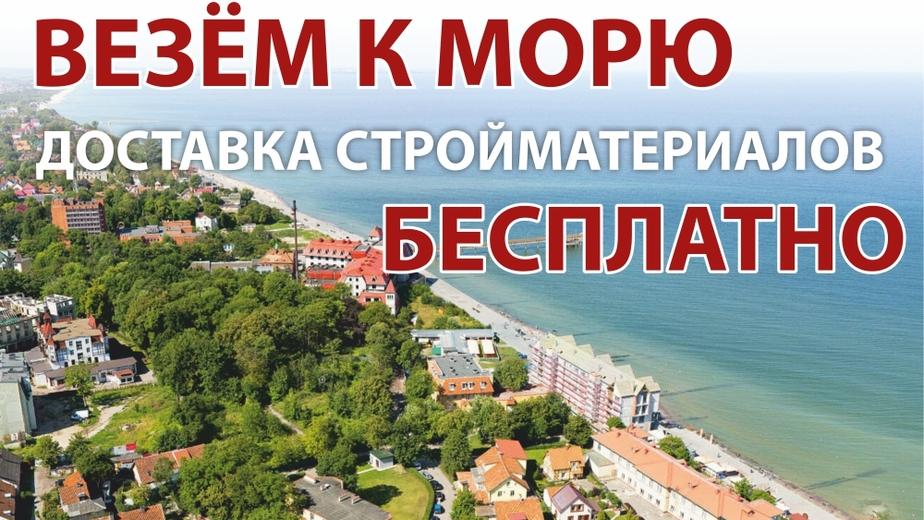 Скидка 10% в торговом доме «Строитель» - Новости Калининграда