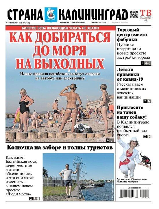 Как добираться до моря на выходных: читайте в свежем номере газеты «Страна Калининград» - Новости Калининграда