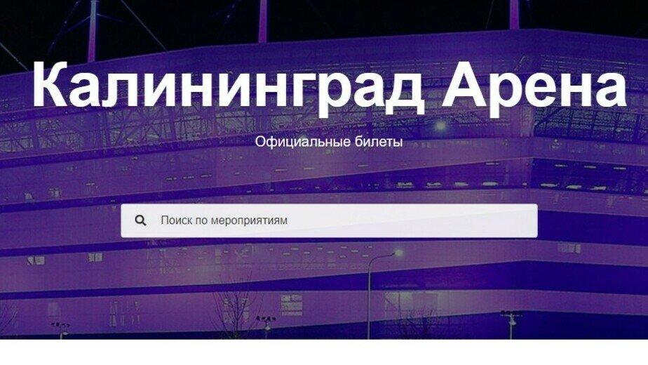 Как купить билет на Суперкубок в Калининграде и не нарваться на мошенников - Новости Калининграда | Скриншот сайта-подделки