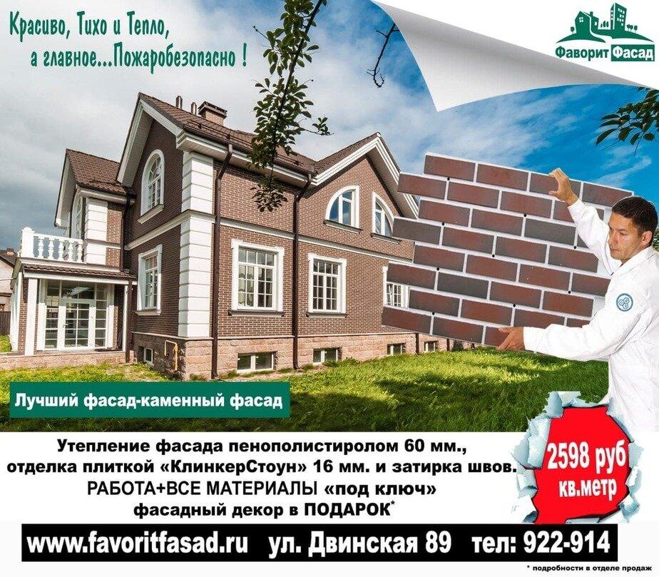 Новая мода архитектуры фасадов частного домостроения в стиле «Старый Кёнигсберг»: огнестойкость, надёжность, изящность и низкая цена - Новости Калининграда