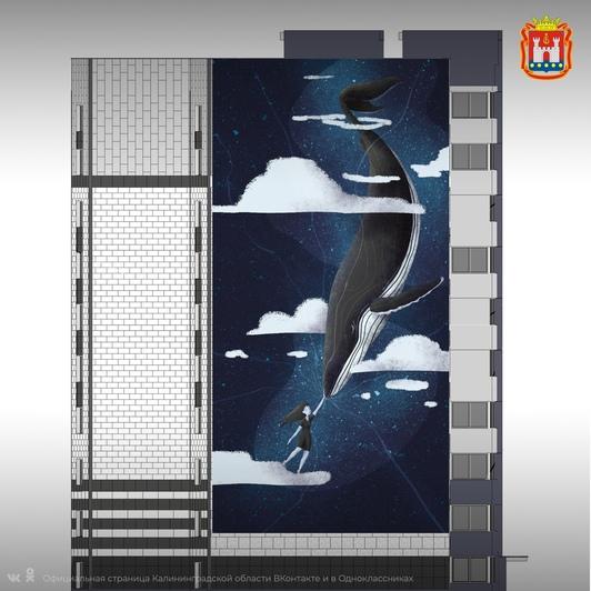 На стене дома напротив Музея Мирового океана нарисуют девочку с китом (эскиз) - Новости Калининграда   Фото: пресс-служба правительства Калининградской области