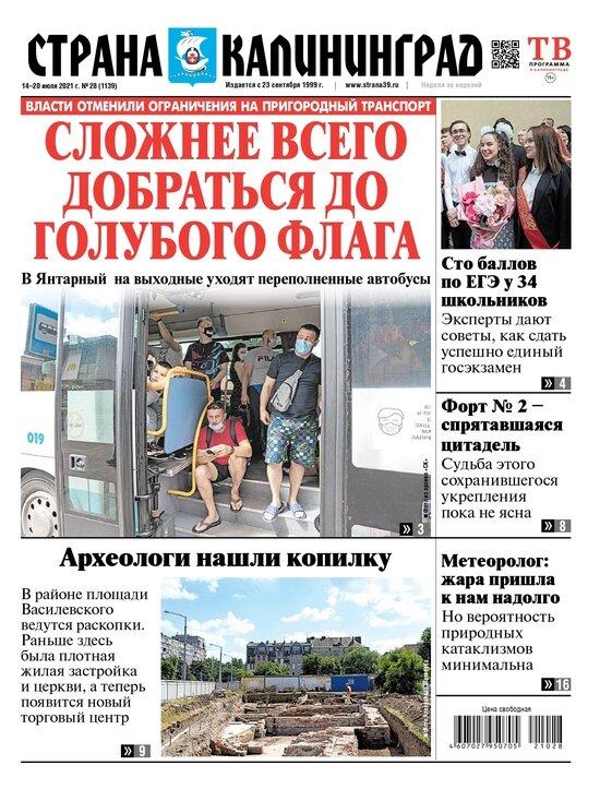 Сложнее всего добраться до Голубого флага: читайте в свежем номере газеты «Страна Калининград» - Новости Калининграда