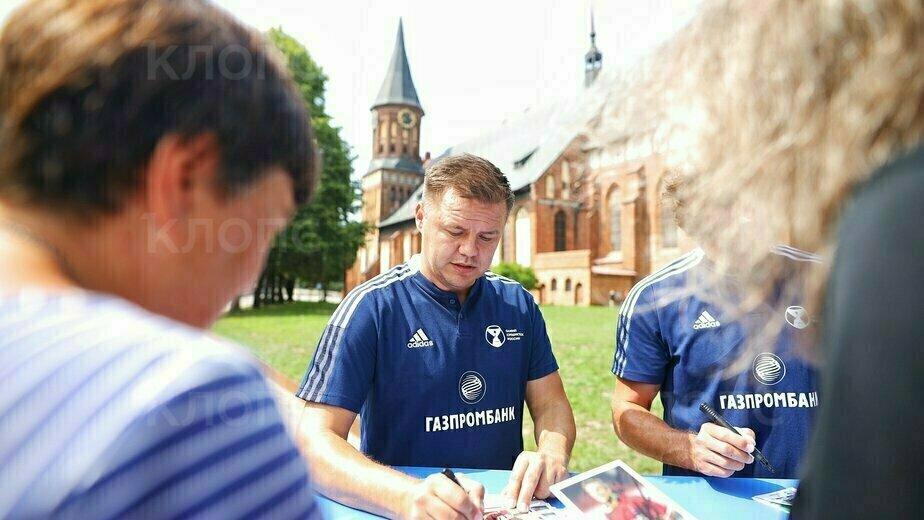 Руслан Пименов общается с калининградскими болельщиками | Фото Александра Подгорчука