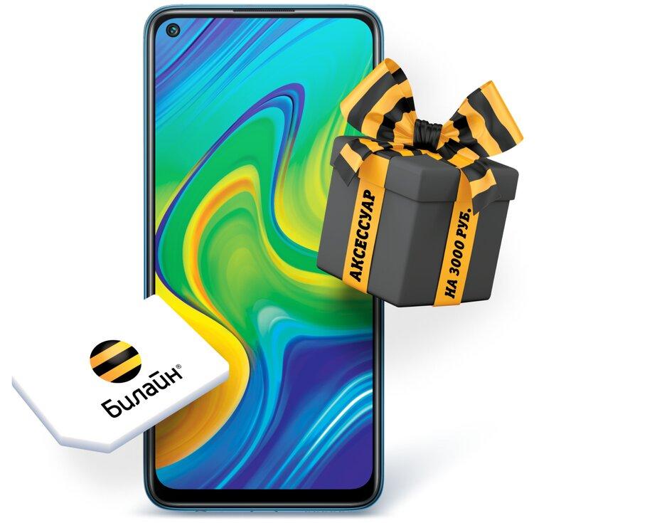 Билайн запустил акцию «3 в 1: по цене смартфона!» - Новости Калининграда