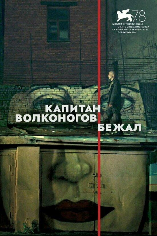 В программу Венецианского кинофестиваля вошли два российских фильма - Новости Калининграда   Изображение: элемент афиши к фильму «Капитан Волконогов бежал»