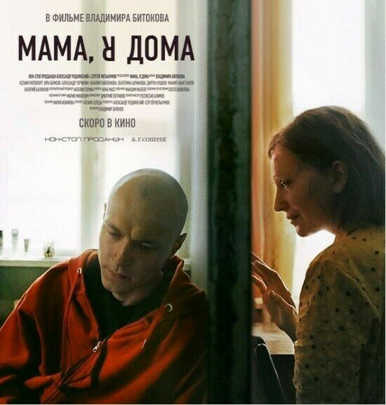 В программу Венецианского кинофестиваля вошли два российских фильма - Новости Калининграда   Изображение: элемент афиши к фильму «Мама, я дома»