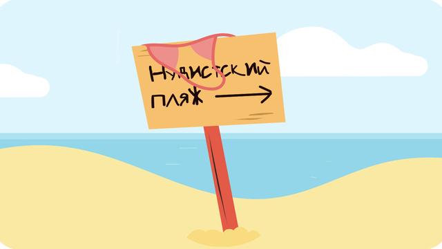 Калининградке швырнули песком в глаза за оголённое бикини: как отдыхают и «воюют» за пляж нудисты в Зеленоградске